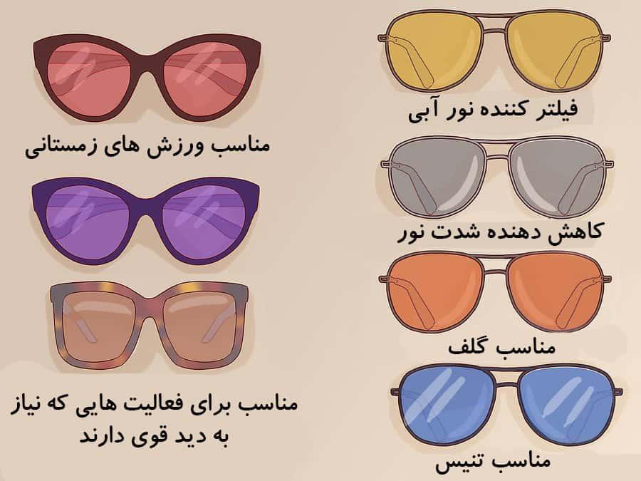 رنگ لنز عینک آفتابی مناسب
