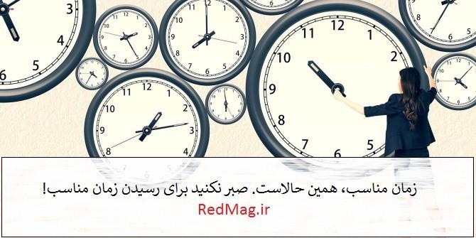 زمان مناسب همین حالاست. صبر نکنید برای زمان مناسب