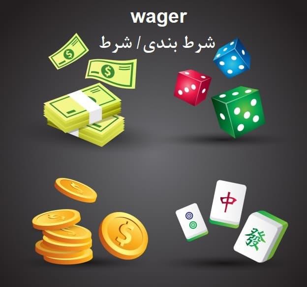 یادگیری لغت انگلیسی wager