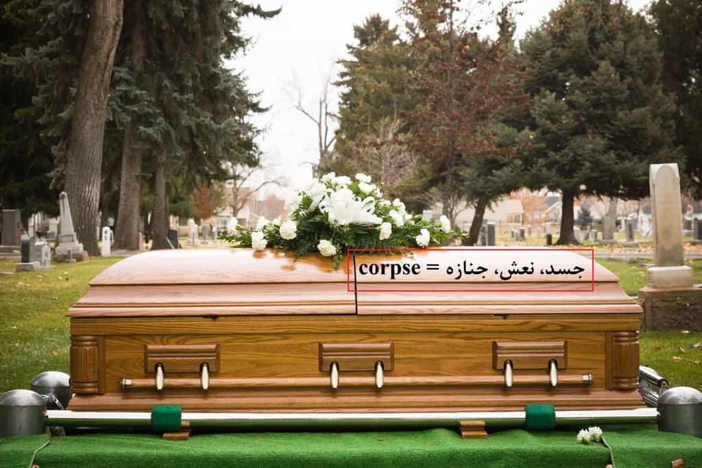 corpse = جسد، نعش، جنازه