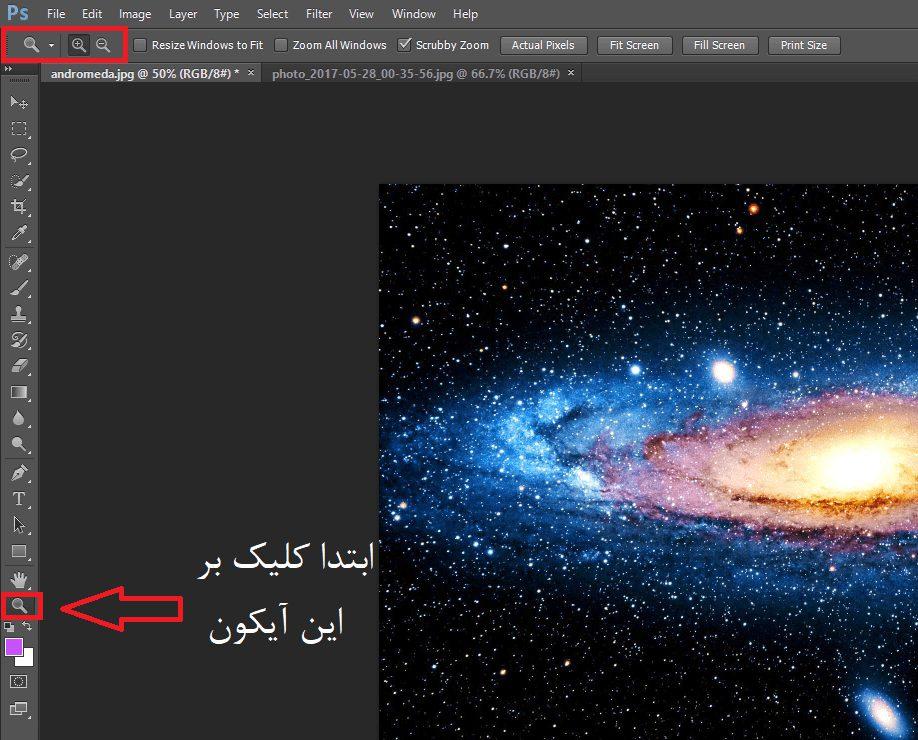 بزرگنمایی (Zoom) و کوچک نمایی کردن در فوتوشاپ