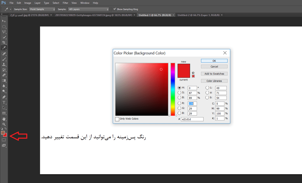 چگونگی تغییر رنگ پس زمینه در فوتوشاپ