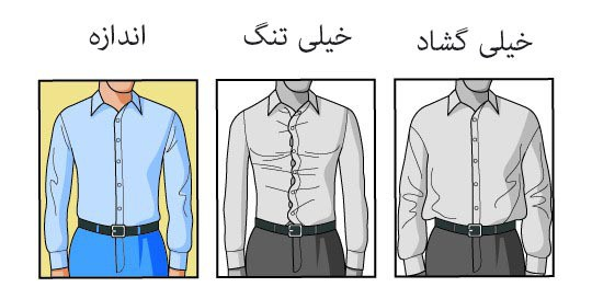پیراهن مردانه رسمی