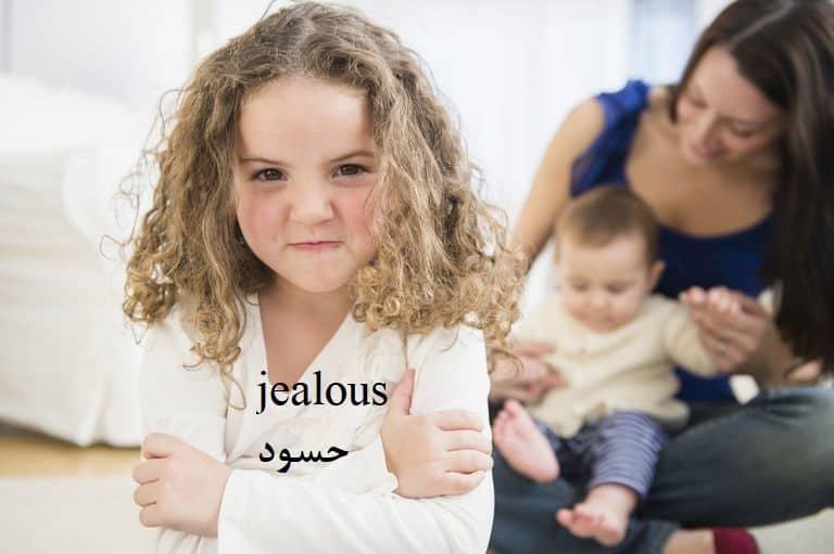 Jealous = حسود