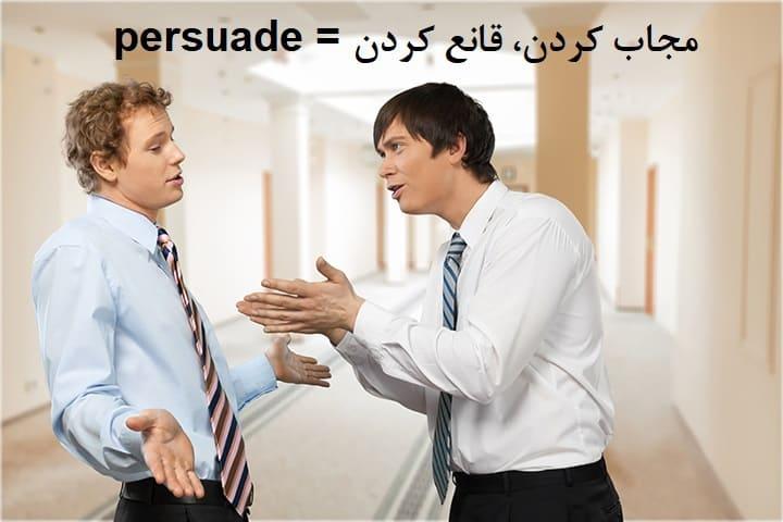 persuade=مجاب کردن، قانع کردن/ ترغیب کردن