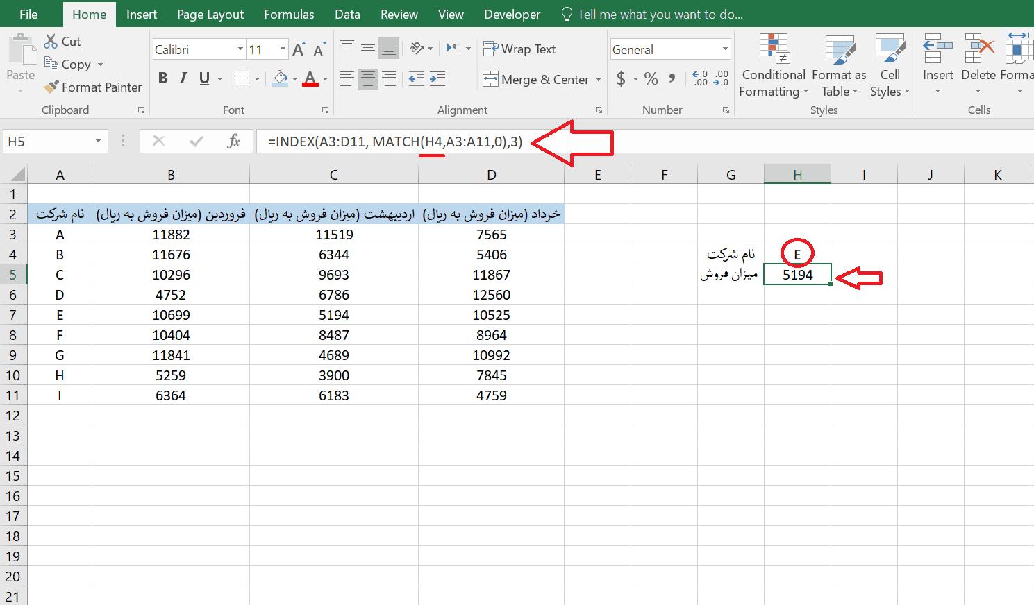 آموزش اکسل حرفه ای- استفادهی همزمان یا ترکیبی از دو تابع Index و Match