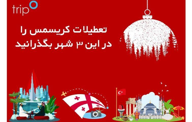 تعطیلات کریسمس امسال را در این ۳ شهر بگذرانید!
